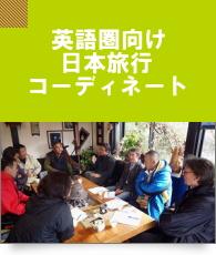 英語圏向け 日本旅行コーディネート