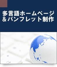 多言語ホームページ&パンフレット制作