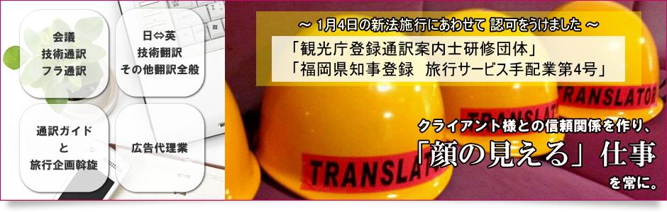 通訳・翻訳、英語圏向け 日本旅行コーディネート etc